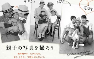 7/26は親子の日。特別な写真を一枚、神戸で。