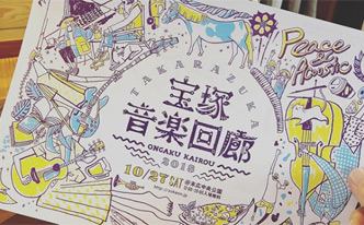 【TOIRONI】宝塚音楽回廊